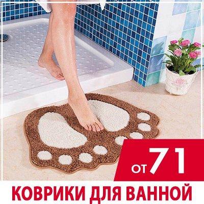 ASIA SHOP💎Самые низкие цену на Японию — Коврики для ванной 浴垫