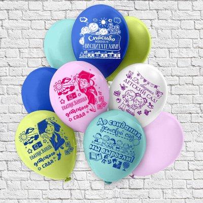 Территория игрушек и праздника! Здесь ВЕСЕЛО — Тематические шары (к праздникам, выпускные, 1 сентября)