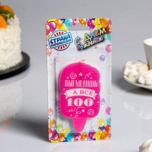 """Свеча для торта """"Выглядишь на все 100"""". розовая. 5?8.5 см"""