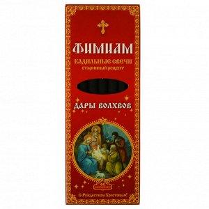 Набор традиционных русских благовоний Фимиам «Дары Волхвов», 7шт+подставка