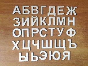 Алфавит целиком 32 буквы