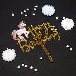 "Топпер ""Happy Birthday, единорог"" золото 11*12 см"