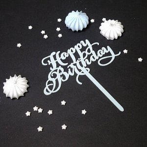 """Топпер """"Happy Birthday, каллиграфия"""" голубой 8*14 см"""