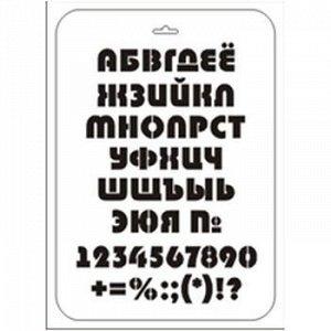 Трафарет пластиковый Алфавит  22*31см ТТР-42