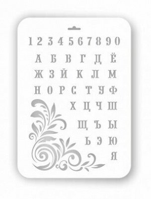 Трафарет пластиковый Алфавит  22*31см ШВ-06