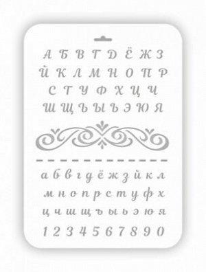 Трафарет пластиковый Алфавит  22*31см ШВ-01