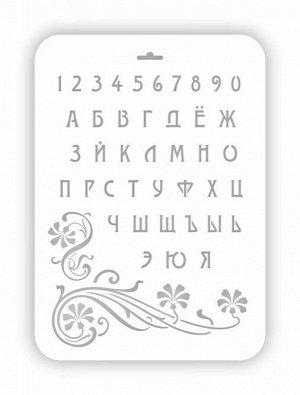 Трафарет пластиковый Алфавит  22*31см ШВ-04