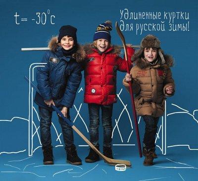 О*РБИ by BO*OM Дети в моде! Утепляемся к зиме — Мальчики Орби Зима — Верхняя одежда