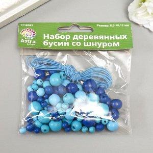 Набор деревянных бусин со шнуром 6,8,10,12мм, 90шт/упак, голубой микс