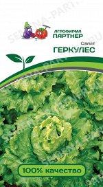 Семена САЛАТ ЛИСТОВОЙ ГЕРКУЛЕС ^ (0,5Г)