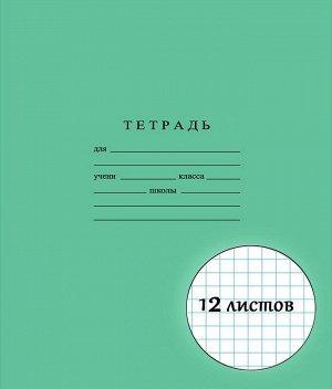 Школьная тетрадь 12 листов КЛЕТКА