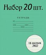 Набор тетрадей 12 листов ЛИНИЯ в спайке по 20 шт.