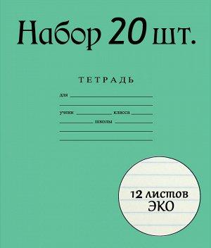 Набор школьных тетрадей 12 листов в спайке по 20 шт.