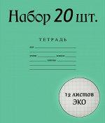 Набор тетрадей 12 листов КЛЕТКА в спайке по 20 шт.