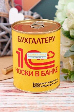 Носки в банке №БН173