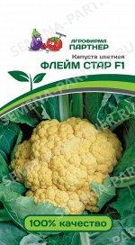 Семена Капуста цветная Флейм Стар F1 ^(7ШТ)