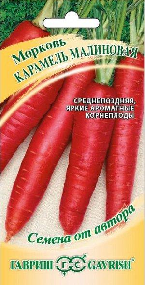 Морковь Карамель малиновая 150 шт. автор.