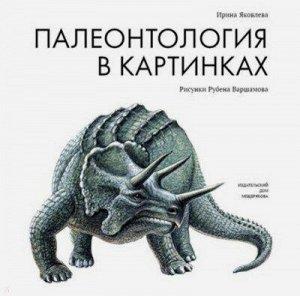 Ирина Яковлева: Палеонтология в картинках