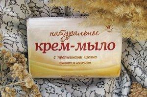 """Крем-мыло с протеинами шелка """"Невская Косметика Натуральное"""""""