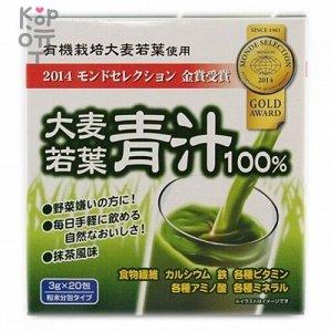 """Концентрат для приготовления безалкогольных напитков """"Аодзиру классика"""" Yuwa Barley Wakaba Green Juice 100% (3гр.*20шт.)"""