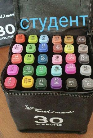 Набор спиртовых маркеров Touch mark/ Student 30 цветов
