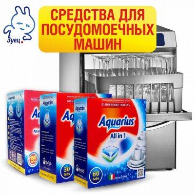 Новинки и скидки от MASTER FRESH — Aquarius средства для посудомоечных машин  (Италия) — Кухня