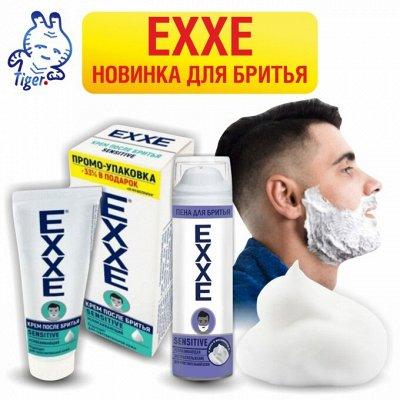 Доставим за 2 дня. Всё для бритья и эпиляции в одной покупке — Новинка для бритья! Средства EXXE — Бритье и эпиляция