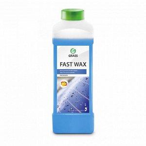 Воск быстрая сушка FAST wax 1 л