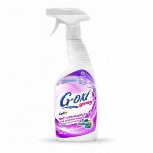 """Пятновыводитель """"G-oxi spray"""" для цветных вещей 600 мл новинка"""