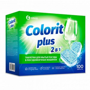 Таблетки для посудомоечных машин Grass Colorit Plus 20г (упак. 100 шт)