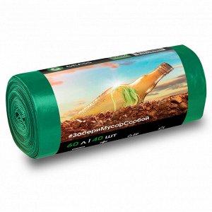 Мешок для мусора ПНД в рулоне 60 л. 55*65 13 мкр (зеленый) (рул. 40 шт)