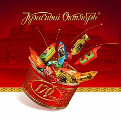 🍭СЛАДКОЕ НАСТРОЕНИЕ!Конфеты на любой вкус😋Шоколад,Карамель — Красный Октябрь (Бабаевские) — Конфеты