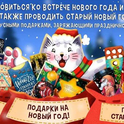 Chokocat. Оригинальные подарки на все случаи — Подарки на Новый Год 2021 — Кондитерские изделия