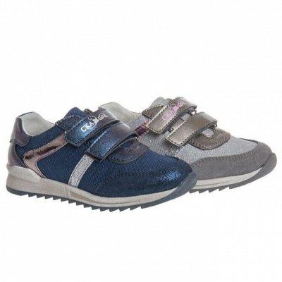 обувь Сказка. Всё в наличии ! Быстрая доставка ! — кроссовки для Дев-ек и Мал-ов. Туфли для мальчиков — Сменная обувь