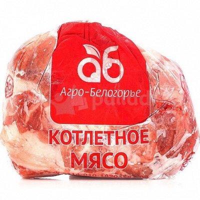 Свинина и говядина 102. Шея 345 руб/кг. Лопатка 279 руб/кг — Котлетное мясо ТМ Агро-Белогорье 339 руб — Свинина