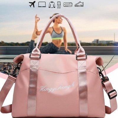 МИР СУМОК - 8! Аксессуары!!! — Дорожные  и фитнес сумки - НОВИНКИ!!! — Дорожные сумки