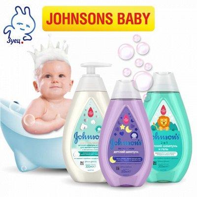 Настоящие скидки! Новые предложения — JOHNSONS BABY - Купание ребенка — Детям и подросткам