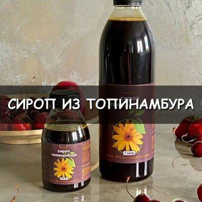 🌱 Сладкое без сахара. 1 литр сиропа = всего 533 руб