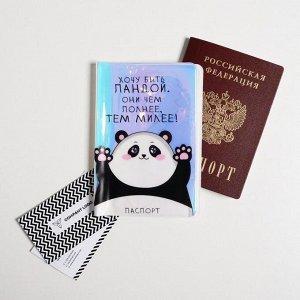 Голографичная паспортная обложка «Хочу быть пандой. Они чем полнее, тем милее!»