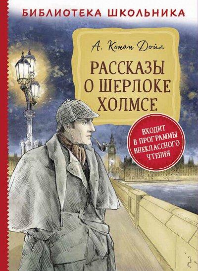 «POCMЭН» — Детское издательство №1 в России — Библиотека школьника