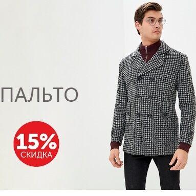 АБСОЛЮТЕКС скидка 15% на пальто