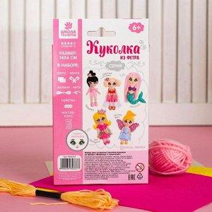 Набор для создания куклы из фетра «Модница»