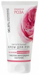 Питательный крем для рук на основе розовой воды