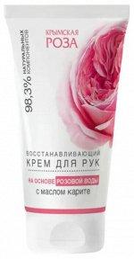 Восстанавливающий крем для рук на основе розовой воды