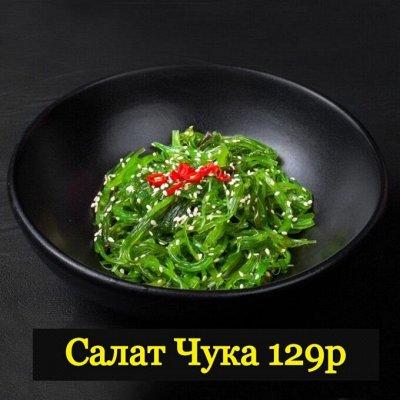 Овощи на любой вкус — Салат Чука 129р — Азия