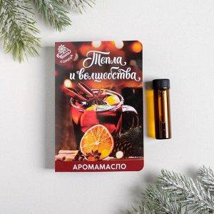 Аромамасло на открытке «Тепла и волшебства», корица, 5 мл