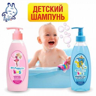Новинки распродажи товаров ежедневного спроса — Экотерапия. Детский шампунь — Детская гигиена и уход