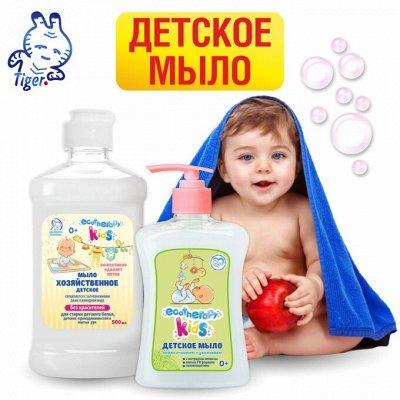 Новинки распродажи товаров ежедневного спроса — Экотерапия. Детское мыло — Детская гигиена и уход
