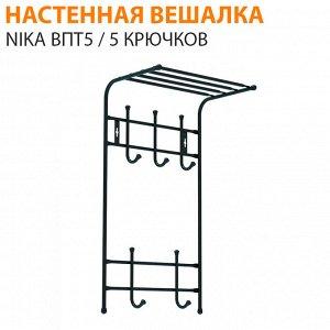 Настенная вешалка Nika ВПТ5 / 5 крючков