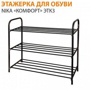 Этажерка для обуви Nika «Комфорт» ЭТК3 / 3х-ярусная